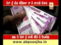 Protect 2000 and 500 Notes from colors this holi