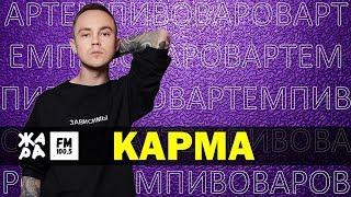 АРТЕМ ПИВОВАРОВ в студии ЖАРАfm: КАРМА