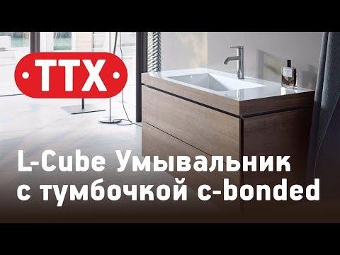 Duravit L-Cube Умывальник мебельный с подвесной тумбочкой c-bonded. ТТХ - Аквариус