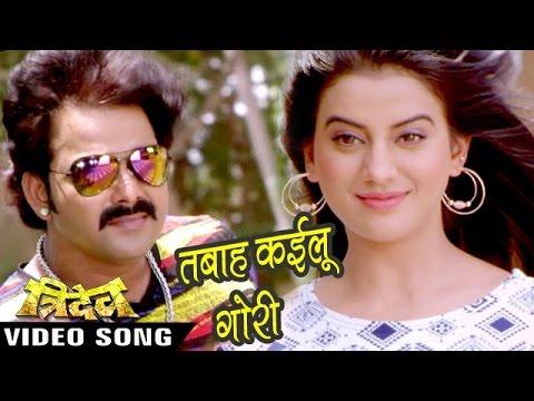 Download तबाह कइलू गोरी - Tabah Kailu - Pawan Singh & Akshara Singh - Tridev - Bhojpuri Superhit Songs HD Mp4 3GP Video and MP3
