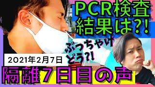 <タイ・バンコク隔離>2021/2/7 withコロナで強制ホテル隔離7日目の生の声!!PCR検査の結果は?! 不満爆発??