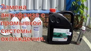 Промывка очистителем liqui moly и замена антифриза ( охлаждающая жидкость ) Toyota Corolla