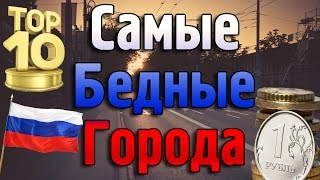 ТОП 10 - Самые бедные города России