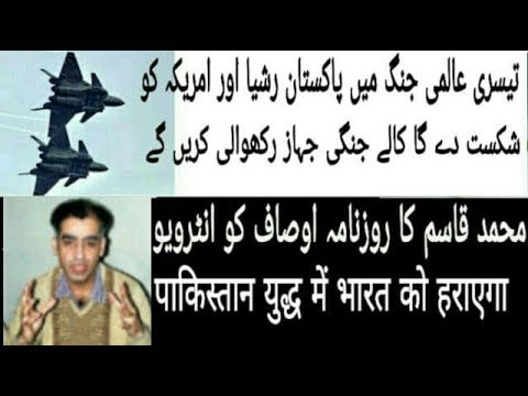 Roznama Ausaf Mein Muhammad Qasim Ka Pehla Interview | Ausaf Newspaper Ko Interview