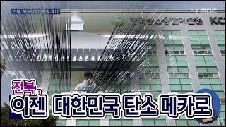탄소산업진흥원 지정.. 전북 탄소산업 중심지