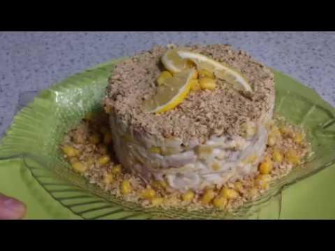 """Салат """"Царский"""". Салат с кальмарами и печенью трески."""