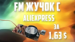 FM жучок с Aliexpress за 1.63 $