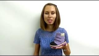 Детская ортопедическая обувь. Демисезонная обувь Twiki.