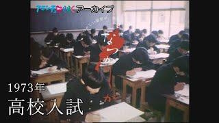 1973年の高校入試【なつかしが】