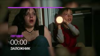 """Фильм """"Заложник"""" 11 августа в 00.00 на НТК (анонс)"""