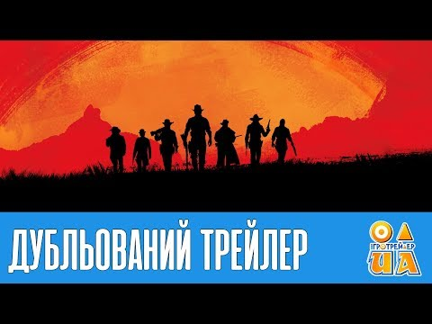 Фото Другий трейлер Red Dead Redemption 2 UA