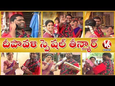 Bithiri Sathi And Savitri Celebrates Diwali Festival | Recalls Old Memories | Teenmaar News