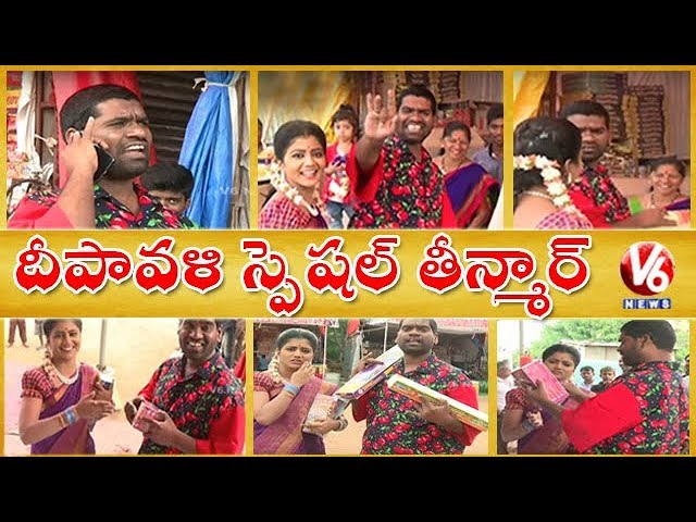 Bithiri Sathi And Savitri Celebrates Diwali Festival | Teenmaar News