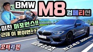 [모터리언] 미친 퍼포먼스!! BMW M8 컴페티션 쿠페 시승기, 제로백 3.2초·최고속도 305km/h의 위엄! 근데 이 돈이면..? BMW M8 Competition Coupe