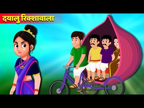 , title : 'प्याज की रिक्शावाला   Onion Rikshaw wala's story   Hindi Kahaniya   Stories in Hindi   Hindi stories