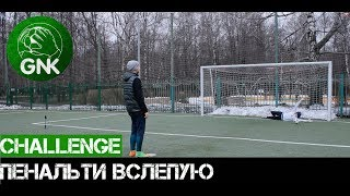 ПЕНАЛЬТИ ВСЛЕПУЮ CHALLENGE vs GERMAN El Classico    Gloves N