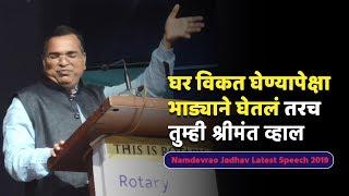 घर विकत घेण्यापेक्षा भाड्याने घेतलं तरच तुम्ही श्रीमंत व्हाल   Namdevrao Jadhav