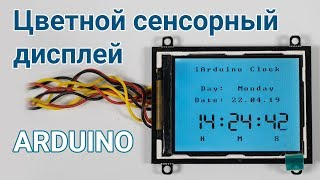 Цветной сенсорный дисплей 2.8 TFT 320x240, сенсорный для Arduino/Piranha
