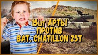 15 ШКОЛЬНИКОВ на АРТЕ ПРОТИВ Билли на Bat Chatillon 25t | WoT