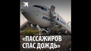 «Пассажиров спас дождь»: версия ЧП с самолётом в Сочи