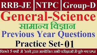 Railway General Science Previous Year Questions for RRB NTPC, Group-D, JE     Practice Set-1