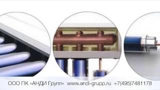 Вакуумный солнечный коллектор SCH-15 от компании Производственная компания «АНДИ Групп» - видео