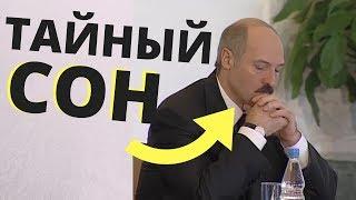 СОН ЛУКАШЕНКО.mp3