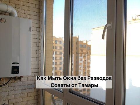 Лайфхаки, Как Быстро и Качественно Помыть Окна без Разводов (How to Wash Windows), Лайфхак