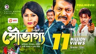 Souvaggo | সৌভাগ্য | Dipjol | Moushumi | Kazi Maruf | Toma Mirza | Bangla Movie 2021