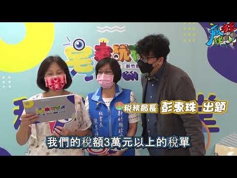 Tax-On-Line宅家玩稅務( 集思廣益&稅務小學堂&瘋狂理查)