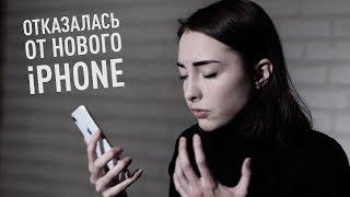 Она отказалась от нового iPhone...