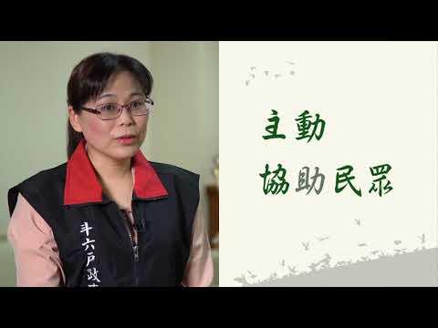 107內政部戶政政策宣導影片-雁行千里