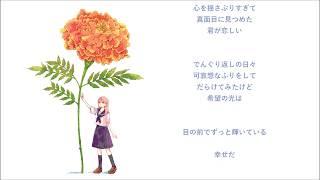 マリーゴールド/あいみょん (covered by フルフル)