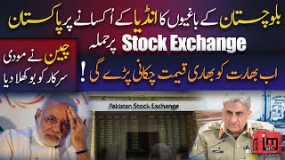 Pakistan Stock Exchange Attack | Stock exchange attack k peechy kon | Ghalib Sultan | IM TV