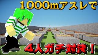 【マインクラフト】1000mアスレを4人でガチ対決!!