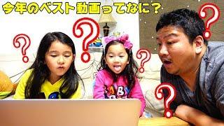 もうすぐ新年!!2017年を振り返ろう!!今年のHIMAWARIちゃんねる動画どれが一番好き??himawari-CH