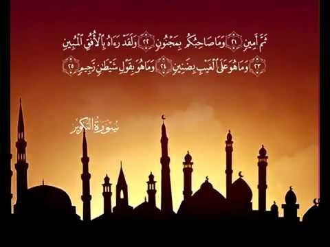 Сура Скручивание <br>(ат-Таквир) - шейх / Саад Аль-Гомеди -