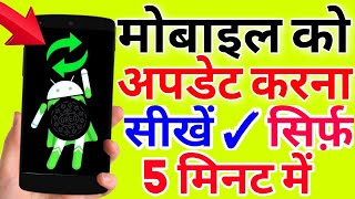 How To Update Any Smartphone in New Android Version || पुराने मोबाइल को अपडेट करें, जानिए