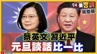 蔡英文總統2021新希望:盼兩岸正常交流