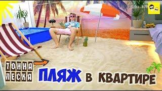 ПЛЯЖ В КВАРТИРЕ - ТОННА ПЕСКА И БАССЕЙН