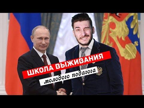 ШКОЛА ВЫЖИВАНИЯ МОЛОДОГО ПЕДАГОГА/ от Учителя Года - 2015