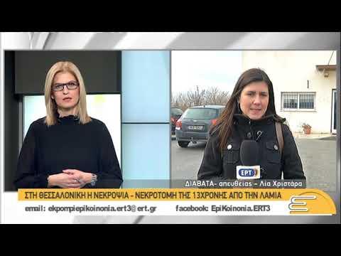 Από περιτονίτιδα ο θάνατος της 13χρονης από την Λαμία | 22/01/2019 | ΕΡΤ