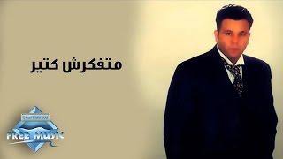 تحميل اغاني Mohamed Fouad - Matfkarsh keteer | محمد فؤاد - متفكرش كتير MP3