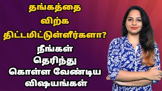 Where To Sell Gold In Tamil - Factors To Be Considered Before Selling Gold | Sana Ram