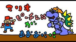 【危険】マリオに青鬼現る!スーパーマリオブラザーズ・マリオオデッセイ