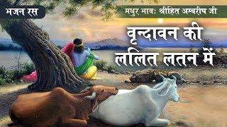 Shree Radha Rani Bhajan || Vrindavan Ki Lalit Latan Mein || Shree Hita Ambrish Ji