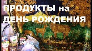 ПОКУПКИ  на день рождения Прислали ОЛЕНЕЙ