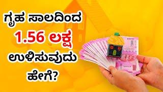 Home Loan Tax Benefits 2020 - ಹೊಸ ಮನೆ ಕಟ್ಟುವವರಿಗೆ ಕೇಂದ್ರದಿಂದ ಸಿಹಿ ಸುದ್ದಿ!