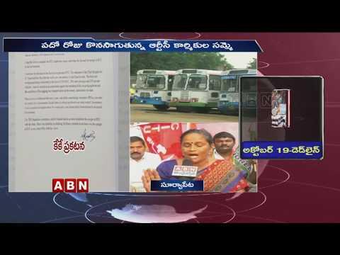 యూనియన్  నేతలు సమ్మె విరమించి చర్చలకు రావాలి  కేకే   ABN Telugu