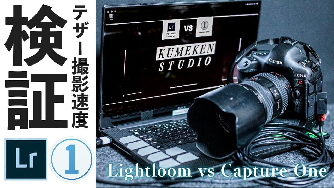 Lightroom vs Capture One テザー撮影スピード比較 どっちが速い? #テザー #USDT #仮想通貨